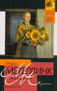 Жизнь пчел Метерлинк М.