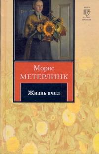 Метерлинк М. - Жизнь пчел обложка книги