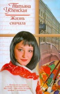 Успенская Т.Л. - Жизнь сначала обложка книги