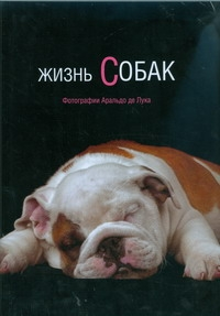 Арнальдо де Лука - Жизнь собак обложка книги