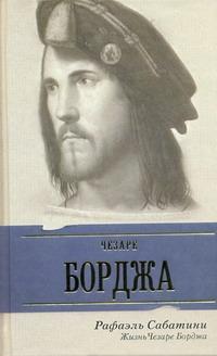 Жизнь Чезаре Борджа обложка книги