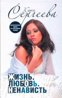 Сергеева Катя - Жизнь. Любовь. Ненависть обложка книги