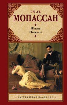 Мопассан Г. де - Жизнь. Новеллы обложка книги