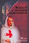 Маркаль Жан - Жизор и загадка тамплиеров обложка книги