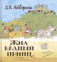 Жил бедный принц... обложка книги
