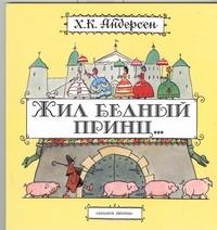 Андерсен Г.- Х. - Жил бедный принц... обложка книги