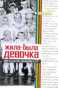 Трелина В - Жила-была девочка обложка книги