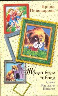 Жила-была собака обложка книги