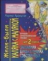 Аромштам М.С. - Жили-были Каляка с Малякой. Заглавная буква в именах собственных обложка книги