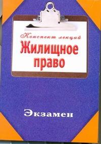 Тимофеева О.В. - Жилищное право. Конспект лекций обложка книги