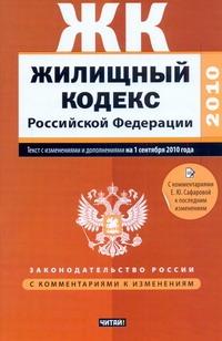 Жилищный кодекс Российской Федерации.Текст с изм.и доп. на 1 сентября 2010 года_ обложка книги