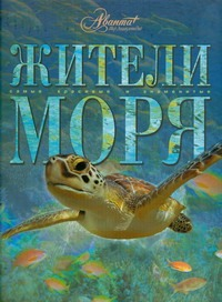 Журавлев А. - Жители моря обложка книги