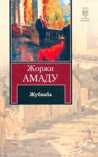 Амаду Ж. - Жубиаба обложка книги