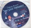 - Жуков Звезды падают(CD) обложка книги