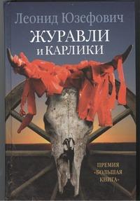Журавли и карлики Юзефович Л.