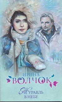 Волчок Ирина - Журавль в небе обложка книги