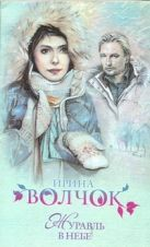 Волчок Ирина - Журавль в небе' обложка книги