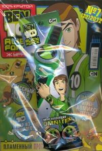 - Журнал BEN 10 №7/2012 обложка книги