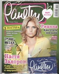 - Журнал Ранетки.DREAM TEAM №3/2012 обложка книги