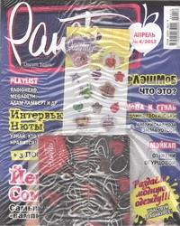 - Журнал Ранетки.DREAM TEAM №4/2012 обложка книги
