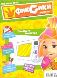 - Журнал Фиксики №3 (март)2012 обложка книги