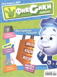 - Журнал Фиксики №4 (апрель)2012 обложка книги