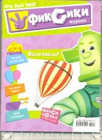 - Журнал Фиксики №5 (май)2012 обложка книги
