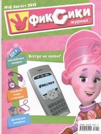 - Журнал Фиксики №8(август)2012 обложка книги