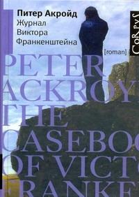 Акройд П. - Журнал Виктора Франкенштейна обложка книги