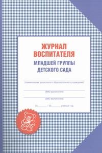 Журнал воспитателя младшей группы детского сада обложка книги