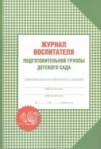 Журнал воспитателя подготовительной группы детского сада ( Галанов А.С.  )