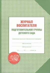 Журнал воспитателя подготовительной группы детского сада обложка книги