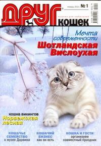 - ЖурналДруг-кошка№1/2011 обложка книги