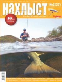 - ЖурналНахлыст N3(37)2012 обложка книги