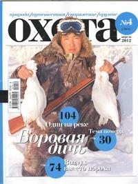 - ЖурналОхотаN 4(164)2012 обложка книги