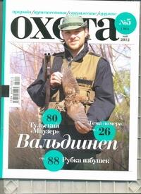 - ЖурналОхотаN 5(165)/2012 обложка книги