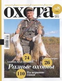 - ЖурналОхотаN 8(168)2012 обложка книги