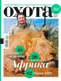 - ЖурналОхотаN1/2011 обложка книги