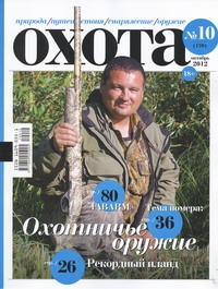 - ЖурналОхотаN10(170)12 обложка книги
