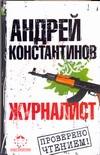 Константинов Андрей - Журналист обложка книги