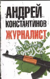 Журналист Константинов А.Д.