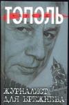 Тополь Э. - Журналист для Брежнева. Очищение от Незнанского, а также Марининой и прочих обложка книги