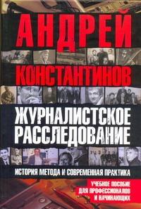 Журналистское расследование Константинов Андрей