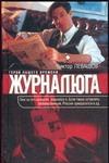 Журналюга Левашов В.В.