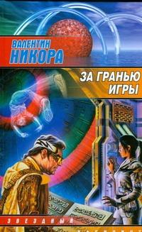 За гранью игры Никора Валентин