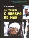 Вишневский М.В. - За грибами с ноября по май обложка книги