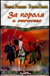 Асприн Р. - За короля и отечество обложка книги