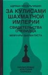 Михальчишин Адриан - За кулисами шахматной империи. Свидетельства очевидца обложка книги