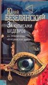 За кулисами шедевров, или Приключения Венецианской дамы обложка книги