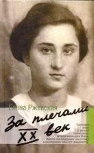 Ржевская Е.М. - За плечами ХХ век' обложка книги